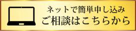 無料カウンセリング WEB診療予約